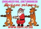 Ведущий, Дед Мороз, тамада, музыка на корпоратив,юбилей,свадьбу!Киев.