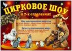 Цирковая программа с животными – 15 номеров
