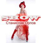 Шоу пародий Станислава Орлова