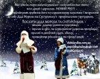 Дід Мороз і Снігуронька додому Львів