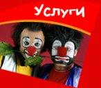 Клоуны- мимы