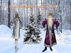 Дед Мороз, Снегурочка и DJ!