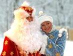 Дед Мороз к детям, Сегурочка ко взрослым
