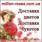 Доставка цветов в Киеве - Миллион Роз