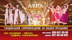 Шоу-балет АУРА