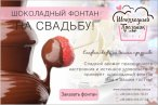 Шоколадные фонтаны и фонтаны для напитков в аренду.