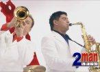 2man - музыкальный дуэт (труба+саксофон)