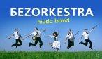 Группа БEZORKESTRA